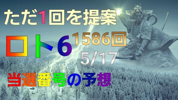 日本 LOTTO6(1586回)当選番号の予想. ロト6 5月17日(月曜日)対応ロト6攻略法。ただ1回を提案します。7回の提案を1回に合わせました。お祈りします。