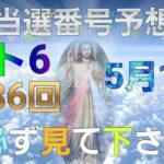 日本 LOTTO6(1586回)当選番号の予想. ロト6 5月17日(月曜日)対応ロト6攻略法。この動画では7回を提案します。お祈りします。