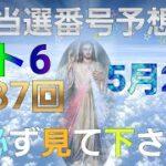 日本 LOTTO6(1587回)当選番号の予想. ロト6 5月20日(木曜日)対応ロト6攻略法。この動画では7回を提案します。お祈りします。