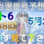 日本 LOTTO6(1588回)当選番号の予想2. ロト6 5月24日(月曜日)対応ロト6攻略法2。この動画では7回を提案します。お祈りします。