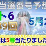 日本 LOTTO6(1589回)当選番号の予想. ロト6 5月27日(木曜日)対応ロト6攻略法。この動画では7回を提案します。お祈りします。
