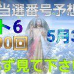 日本 LOTTO6(1590回)当選番号の予想. ロト6 5月31日(月曜日)対応ロト6攻略法。この動画では7回を提案します。お祈りします。