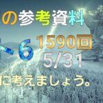 日本 LOTTO6(1590回)当選番号予想の参考資料. ロト6 5月31日(月曜日)対応ロト6参考資料。この動画で1590回の当選番号を予想しましょう。