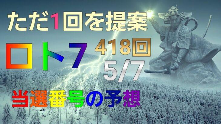 日本 LOTTO7(418回)当選番号の予想. ロト7 5月7日(金曜日)対応ロト7攻略法。ただ1回を提案します。お金があまりない方はこの動画をみて1回だけ購入して見ましょう。お祈りします。