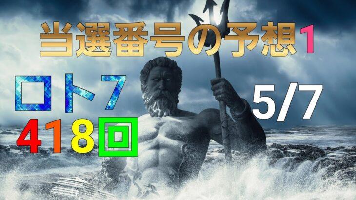 日本 LOTTO7(418回)当選番号の予想1. ロト7 5月7日(金曜日)対応ロト7攻略法1。悩まずにただ1回を提案します! 300円の幸せ^^