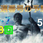 日本 LOTTO7(418回)当選番号の予想2. ロト7 5月7日(金曜日)対応ロト7攻略法2。 300円の幸せ^^