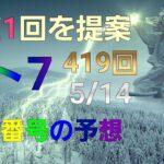 日本 LOTTO7(419回)当選番号の予想. ロト7 5月14日(金曜日)対応ロト7攻略法。ただ1回を提案します。お金があまりない方はこの動画をみて1回だけ購入して見ましょう。お祈りします。