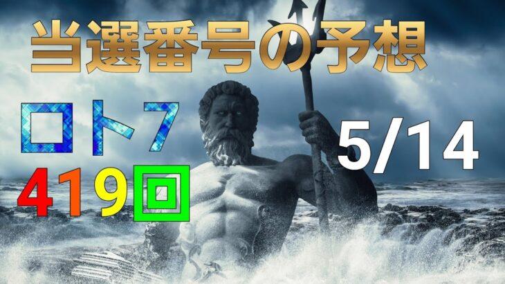 日本 LOTTO7(419回)当選番号の予想. ロト7 5月14日(金曜日)対応ロト7攻略法。この動画では9回を提案するのでもし余裕がない方は次の1回の提案の動画をご覧ください。お祈りします。