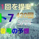 日本 LOTTO7(420回)当選番号の予想. ロト7 5月21日(金曜日)対応ロト7攻略法。ただ1回を提案します。お祈りします。