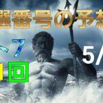 日本 LOTTO7(421回)当選番号の予想. ロト7 5月28日(金曜日)対応ロト7攻略法。この動画では4回を提案します。お祈りします。