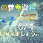 日本 LOTTO7(422回)当選番号予想の参考資料. ロト7  6月4日(金曜日)対応ロト7参考資料。この動画で422回の当選番号を予想しましょう。