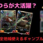 【ルーンテラ】アドは確定?超楽しいギャンブルデッキでランク戦!【デッキ】【LoR】【Legends of Runeterra】【レジェンド・オブ・ルーンテラ】