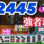 【MJ三麻実況】R2445の強者とギャンブル卓でバトル!