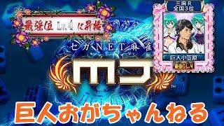 【配信中】 セガNET麻雀MJ 炎のギャンブル卓祭 【巨人おがちゃんねる】