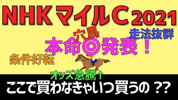 NHKマイルカップ2021本命◎はアノ穴馬!「ここ買わ級」走法抜群激オシ馬をオッズ急騰でキメウチ!
