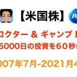 【米国株】プロクター & ギャンブル(PG) 5000日 投資を60秒でまとめ【字幕解説】