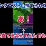 【ドラゴンクエストⅠ】ゆる解説実況:Part4(ロトのしるし入手まで)