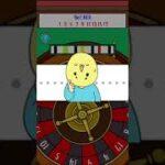 借金あるからギャンブルしてくる2【Part10】