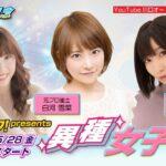 オッズパークPresents GⅡ川口記念 女子異種戦(5/28 開催3日目・準々決勝戦)
