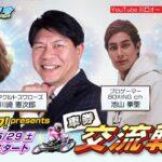 オッズパークPresents GⅡ川口記念 車券交流戦(5/29 開催4日目・準決勝戦)