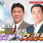 オッズパークPresents GⅡ川口記念 車券交流戦(5/30 最終日・優勝戦)