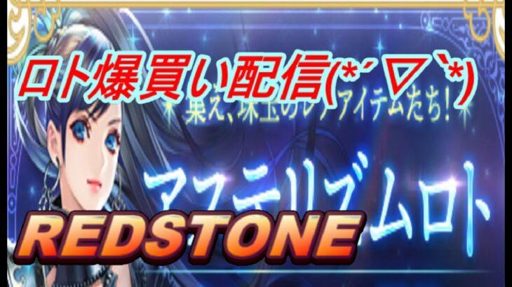 ☆アステリズムロト☆超越【REDSTONE】魔法吸収ほしい