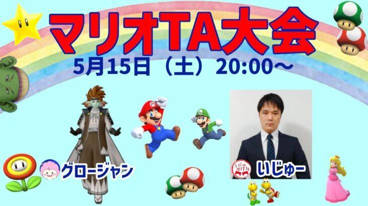 マリオTA大会!!GJ vs いじゅー ドラクエギャンブルあり!