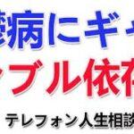 【TEL人生相談】 鬱病にギャンブル依存   ドリアン助川 & 坂井眞