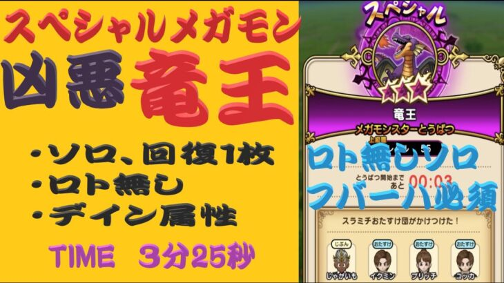 【ドラクエウォーク】スペシャルメガモン竜王をロト無しソロ攻略TIME3分25秒