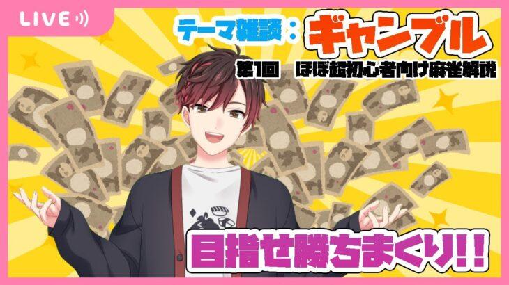 【雑談】ギャンブルを知り尽くした男、桜馬【新人Vtuber】