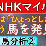 nhkマイルカップ2021年の予想オッズ④~⑥人気の馬達を分析