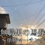 ギャンブル必勝法 単勝マーチンゲール 無職男の馬券生活【競馬】