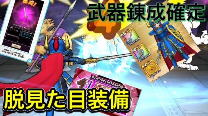 【ドラクエウォーク】武器錬成!ロトの剣、りゅうおうのつえ、覚醒確定!
