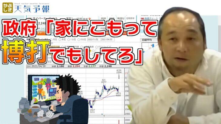 【株式投資】コロナ&ギャンブル合法化で今後の経済はどうなる?【ライブ切り抜き】