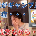 【ひろゆき】母親がギャンブル依存症です→依存症は難しい・・・【切り抜き】