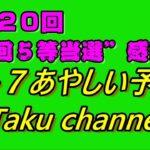 【ロト7】第420回ロト7予想【また全枠出現だ!!】