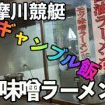 多摩川競艇場のモツ味噌ラーメン【ギャンブル飯でやろうぜ】