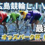 オッズパーク杯(FⅠ)3日目