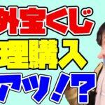【ひろゆき】ベトナムロトが今激熱との噂!ひろゆきの見解はいかに?【切り抜き】