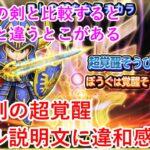 【星ドラ】ロトの剣超覚醒スキル説明文に違和感