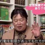 生活保護でギャンブルあり?なし?面白いアンケート結果!岡田斗司夫切り抜き