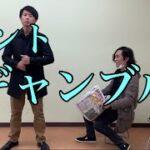 【コント】ギャンブル