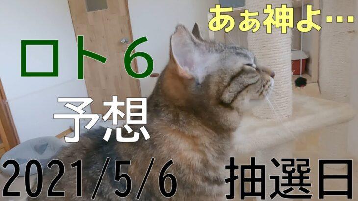 【ロト6】第1583回予想