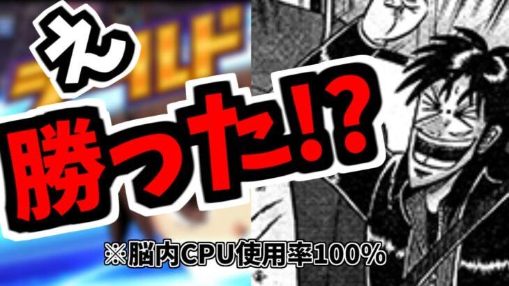 【デュエプレ】デュエマでギャンブルの味を知る男【配信切り抜き風動画】