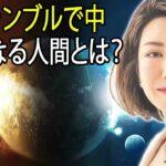 中野信子 ⭐ ギャンブルで中毒になる人間とは? 💎 脳科学者; 認知神経科学