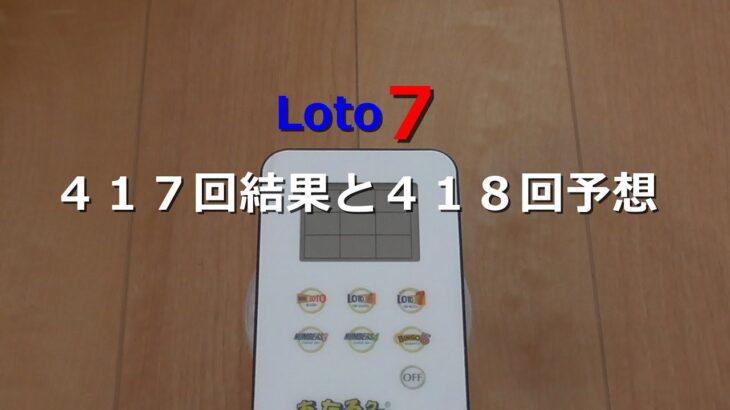【ロト7】417回結果と418回予想♪