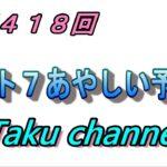 【ロト7】第418回ロトセブン予想動画【あやしい数字】