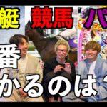 【ギャンブル】遊戯王のカードを駆使して、大金を掴み取れ!競艇、競馬編