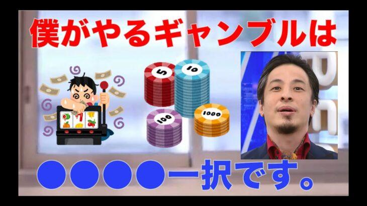 【ひろゆき】ギャンブルするならこれ。お金が減る可能性が低い。【きりぬき】