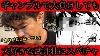 【武井壮】ギャンブル依存症投稿者…武井壮一喝…『 お前ギャンブルですってる場合じゃないだろ』…でもスパチャに喜ぶ武井壮【切り抜き】